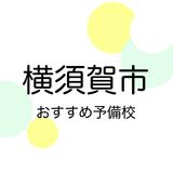【2019年版】横須賀市の予備校・大学受験塾おすすめ6選