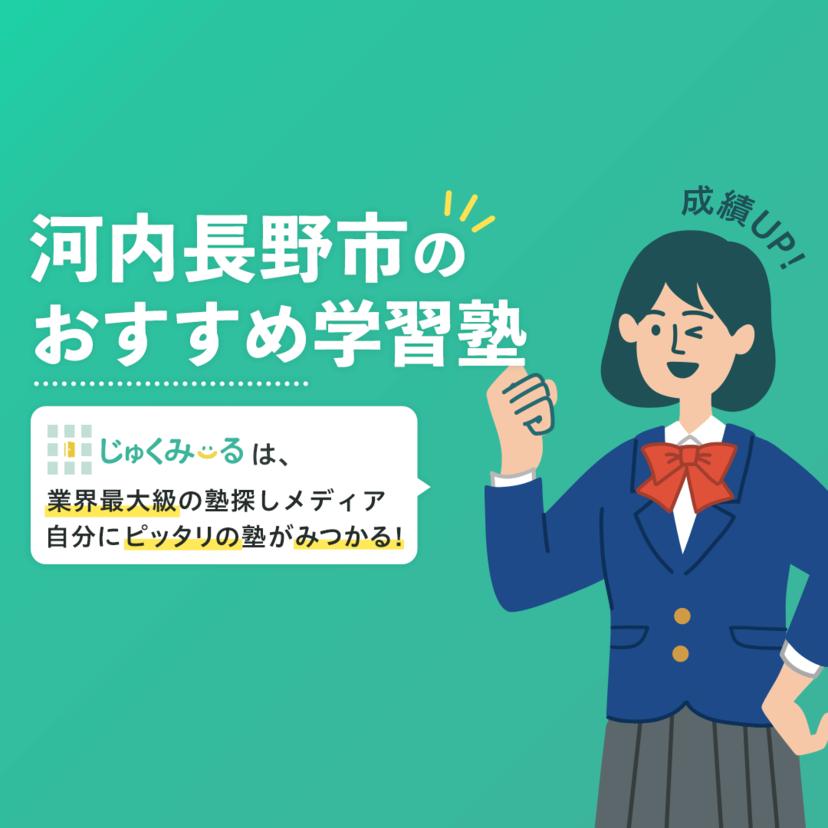 河内長野市の学習塾・予備校おすすめ15選【2020年】