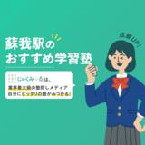 蘇我駅の学習塾・予備校おすすめ12選【2020年】