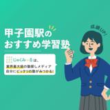 甲子園駅の学習塾・予備校おすすめ17選【2020年】