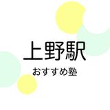 上野駅の学習塾おすすめ9選!2019年版【中学受験・高校受験・大学受験】
