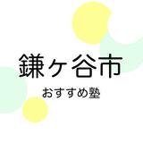 【2019年版】鎌ヶ谷市の学習塾おすすめ13選!【中学受験・高校受験・大学受験】