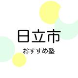 日立市の学習塾おすすめ11選!2019年版【中学受験・高校受験・大学受験】