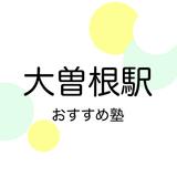 【2019年版】大曽根駅の学習塾おすすめ8選!【中学受験・高校受験・大学受験】