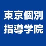 東京個別指導学院 新百合ヶ丘教室の評判・基本情報!料金や開館時間を紹介