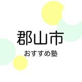 【2019年版】郡山市の塾おすすめ15選!小学生・中学生・高校生別に紹介