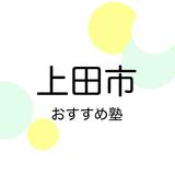 【2019年版】上田市の塾おすすめ15選!小学生・中学生・高校生別に紹介