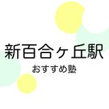 【2019年版】新百合ヶ丘駅の塾おすすめ15選!小学生・中学生・高校生別に紹介