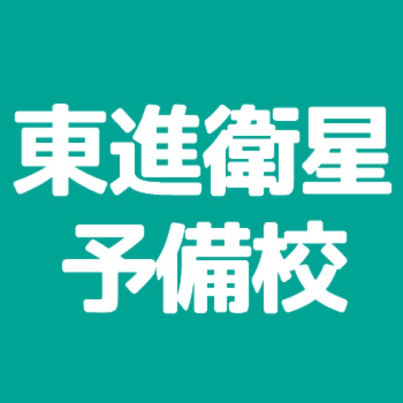 【大学受験】東進衛星予備校 稲毛校の特徴を紹介!評判やコース、料金、合格実績