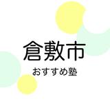 【2019年版】倉敷市の塾おすすめ9選!小学生・中学生・高校生別に紹介