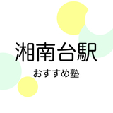 【2019年版】湘南台駅の塾おすすめ17選!小学生・中学生・高校生別に紹介