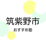 【2019年版】筑紫野市の塾おすすめ15選!小学生・中学生・高校生別に紹介