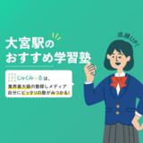 大宮駅(さいたま市)の学習塾・予備校おすすめ21選【2020年】