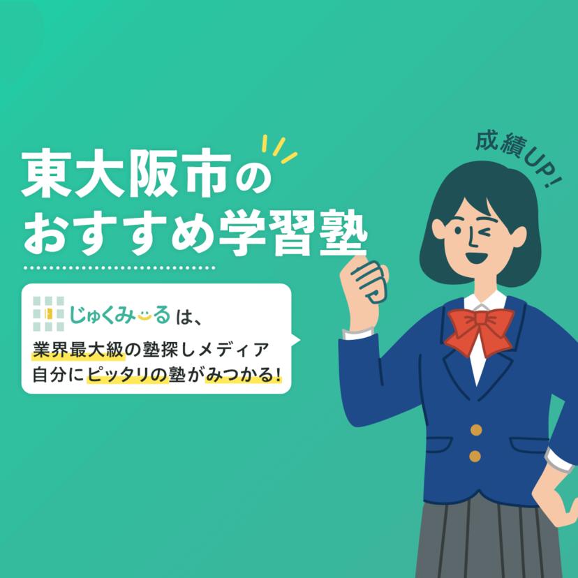 東大阪市の学習塾・予備校おすすめ14選【2020年】