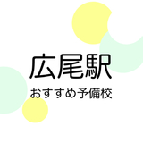 【2019年最新版】広尾駅の大学受験塾・予備校おすすめ7選