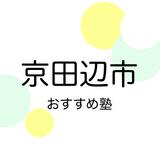 【2019年版】京田辺市の塾おすすめ15選!小学生・中学生・高校生別に紹介