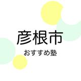 【2019年版】彦根市の塾おすすめ15選!小学生・中学生・高校生別に紹介