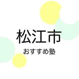 【2019年版】松江市の塾おすすめ10選!小学生・中学生・高校生別に紹介