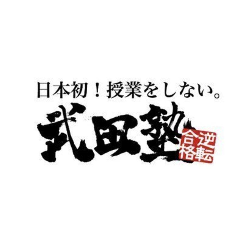 武田塾 稲毛校の特徴を紹介!評判やコース、料金、合格実績