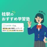 桂駅の学習塾・予備校おすすめ11選【2020年】