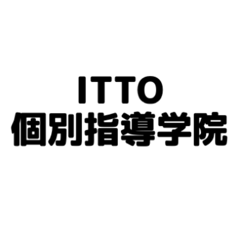 ITTO個別指導学院 飯能緑町校の特徴を紹介!アクセスや評判、電話番号は?