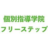 個別指導学院フリーステップ 豊津駅前教室の特徴を紹介!アクセスや評判、電話番号は?