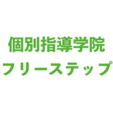個別指導学院フリーステップ 富野荘駅前教室の特徴を紹介!アクセスや評判、電話番号は?