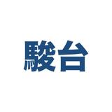 駿台 大阪南校の特徴を紹介!アクセスや評判、電話番号は?