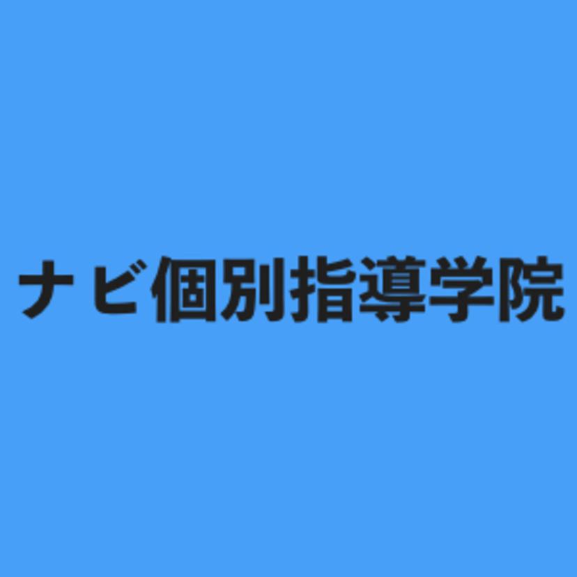 ナビ個別指導学院 渋沢校の特徴を紹介!アクセスや評判、電話番号は?