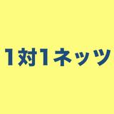 1対1ネッツ 折尾本城校の特徴を紹介!アクセスや評判、電話番号は?