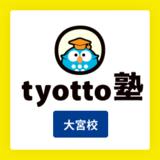 tyotto塾 大宮校の特徴を紹介!評判や料金、アクセスは?