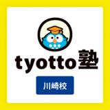 tyotto塾 川崎校の特徴を紹介!評判や料金、アクセスは?