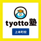 tyotto塾 上本町校の特徴を紹介!評判や料金、アクセスは?