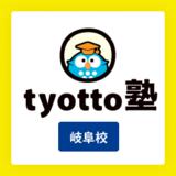 tyotto塾 岐阜校の特徴を紹介!評判や料金、アクセスは?