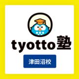 tyotto塾 津田沼校の特徴を紹介!評判やコース、料金、合格実績