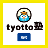 tyotto塾 柏校の特徴を紹介!評判や料金、アクセスは?