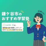 鎌ヶ谷市(新鎌ヶ谷駅)の学習塾・予備校おすすめ15選【2020年】