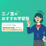 三ノ宮の学習塾・予備校おすすめ15選【2020年】