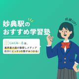 妙典駅の学習塾・予備校おすすめ18選【2020年】