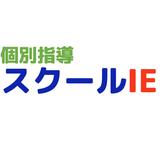 スクールIE 花崎校の特徴を紹介!アクセスや評判、電話番号は?