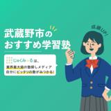 武蔵野市の学習塾・予備校おすすめ15選【2020年】