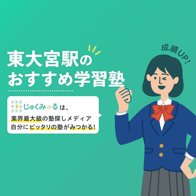 東大宮駅の学習塾・予備校おすすめ12選【2020年】