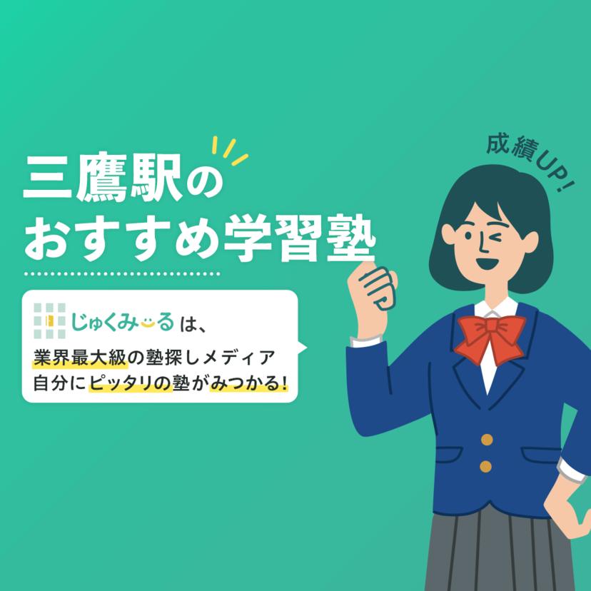 三鷹駅の学習塾・予備校おすすめ15選【2020年】