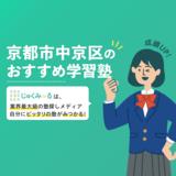 京都市中京区の学習塾・予備校おすすめ13選【2020年】