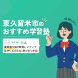 東久留米市の学習塾・予備校おすすめ10選【2020年】