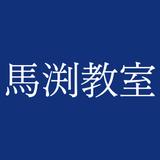 馬渕教室 高校受験コース 泉ヶ丘校の特徴を紹介!アクセスや評判、電話番号は?
