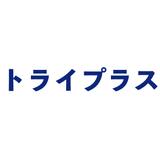 トライプラス 武蔵新城駅前校の特徴を紹介!アクセスや評判、電話番号は?