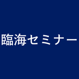 臨海セミナー 蒲田校の特徴を紹介!アクセスや評判、電話番号は?