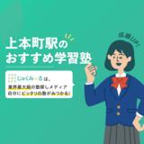 上本町駅の学習塾・予備校おすすめ18選【2020年】