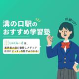 溝の口駅の学習塾・予備校おすすめ16選【2020年】
